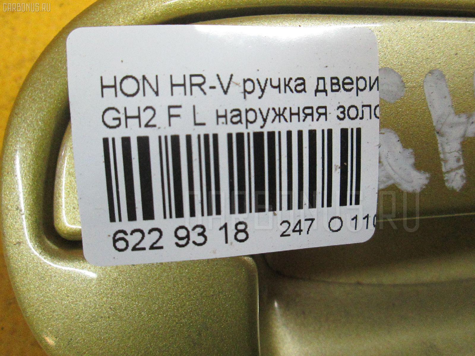 Ручка двери HONDA HR-V GH2 Фото 3