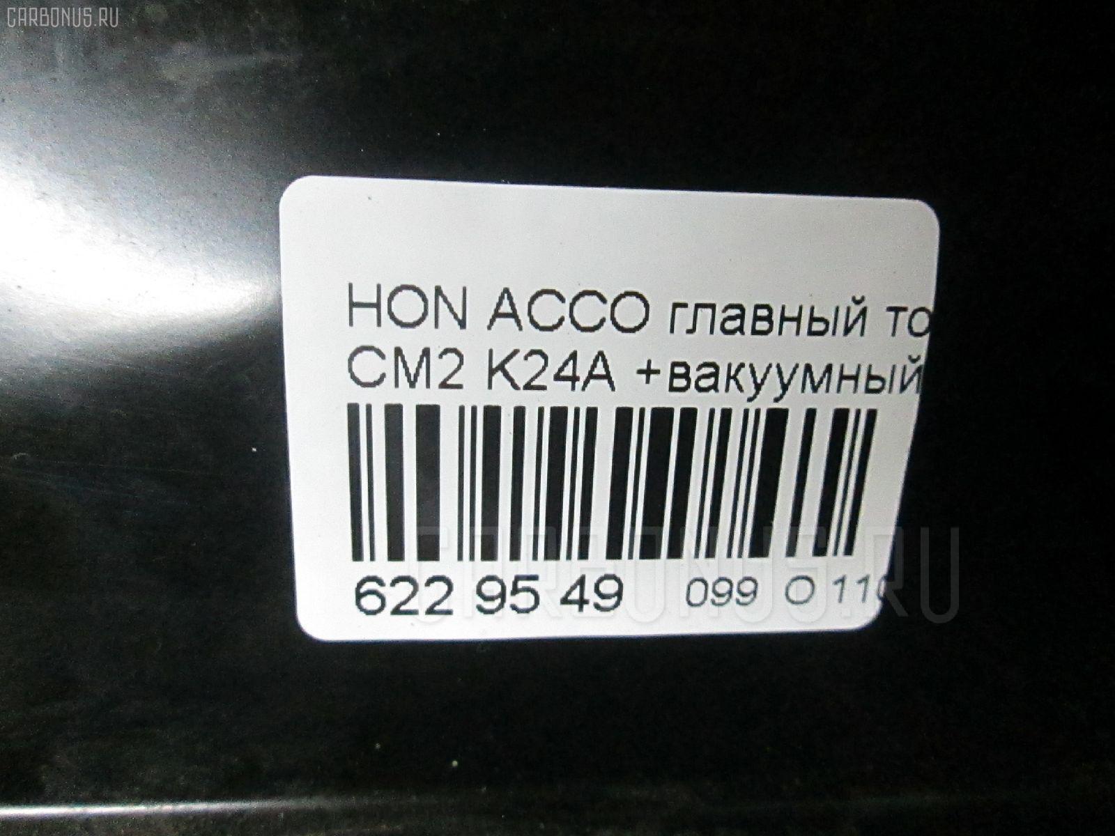 Главный тормозной цилиндр HONDA ACCORD WAGON CM2 K24A Фото 4