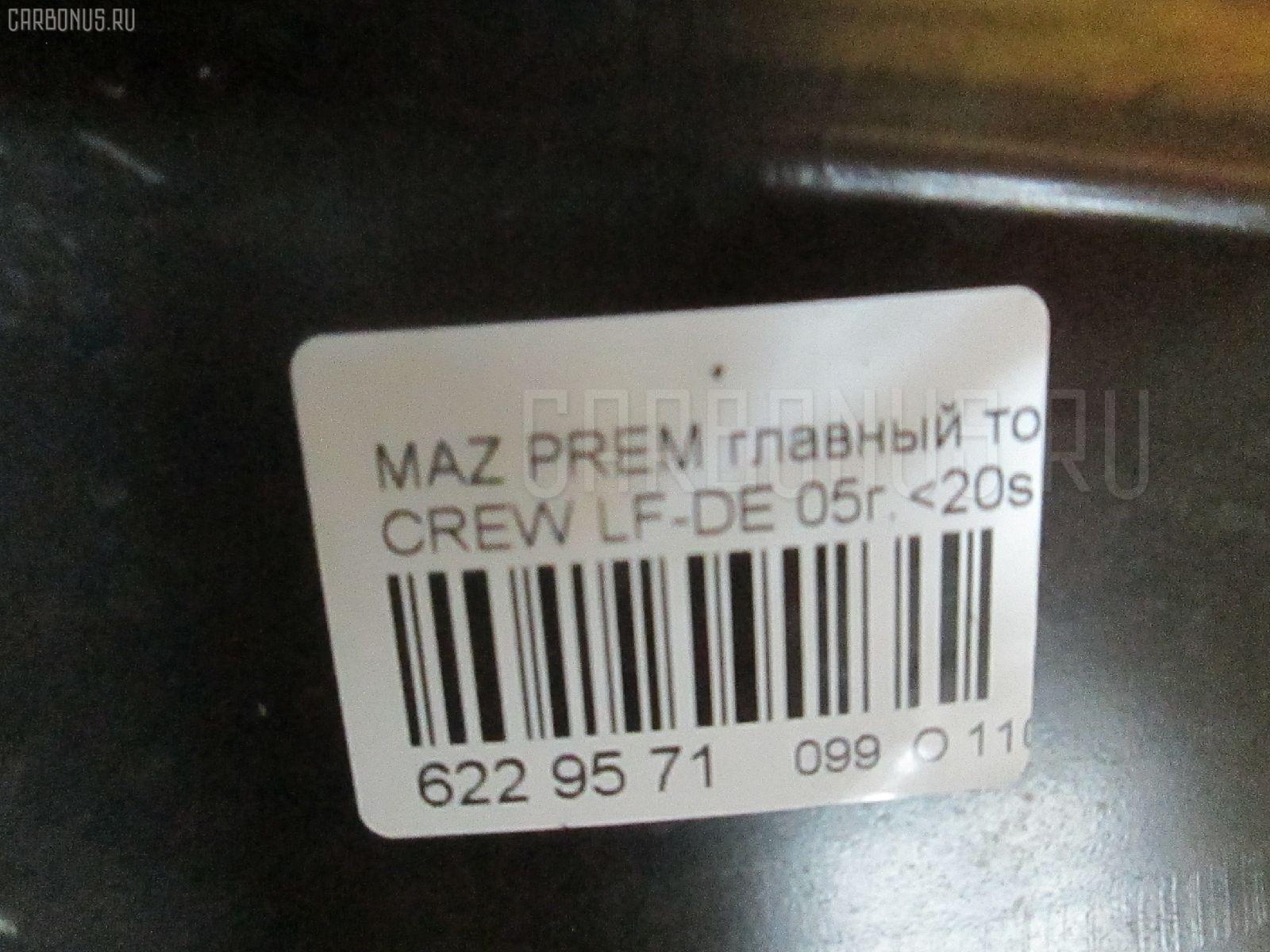 Главный тормозной цилиндр MAZDA PREMACY CREW LF-DE Фото 4