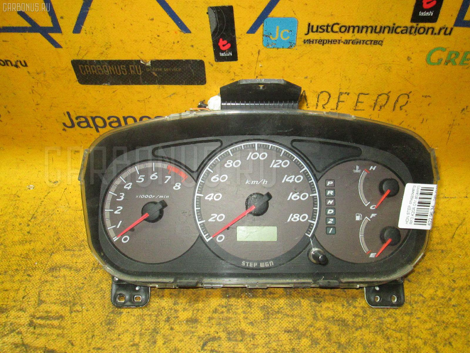 Спидометр Honda Stepwgn RF3 K20A Фото 1
