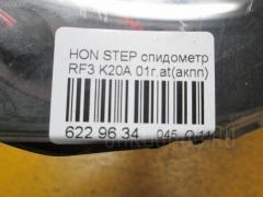 Спидометр Honda Stepwgn RF3 K20A Фото 3