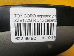 Зеркало двери боковой Toyota Corolla spacio ZZE122N Фото 3