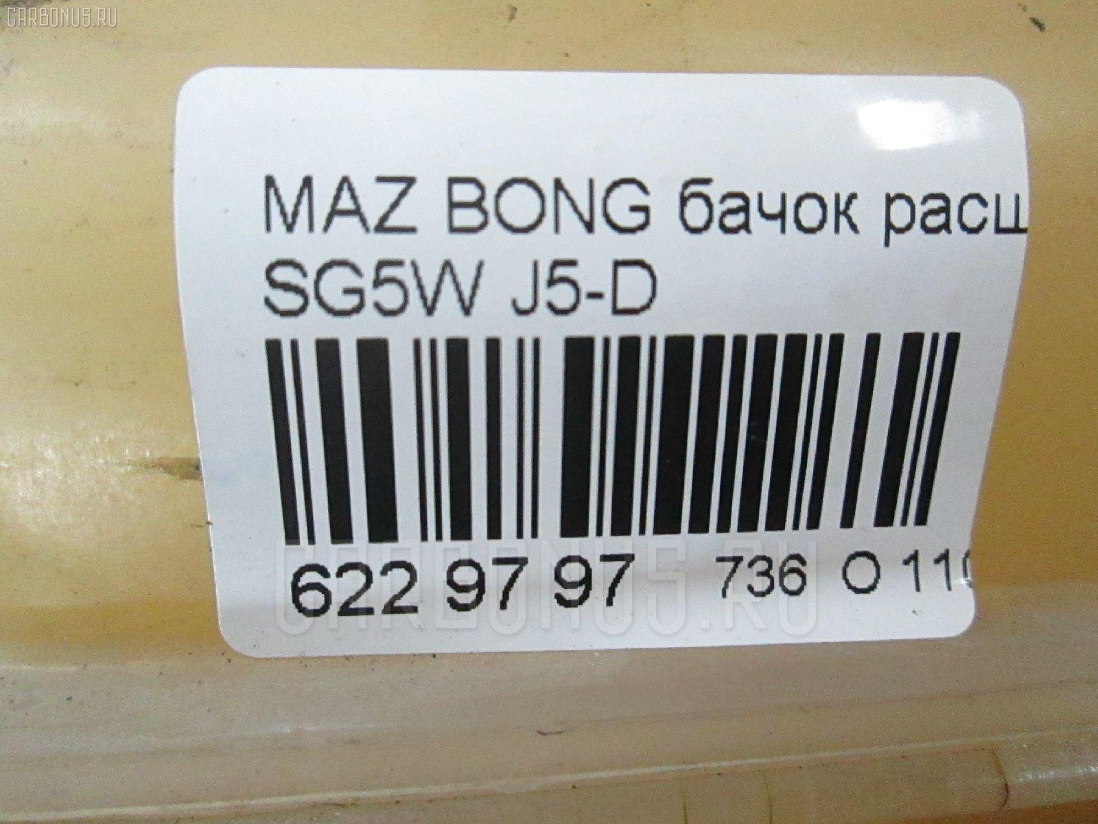 Бачок расширительный MAZDA BONGO FRIENDEE SG5W J5-D Фото 3