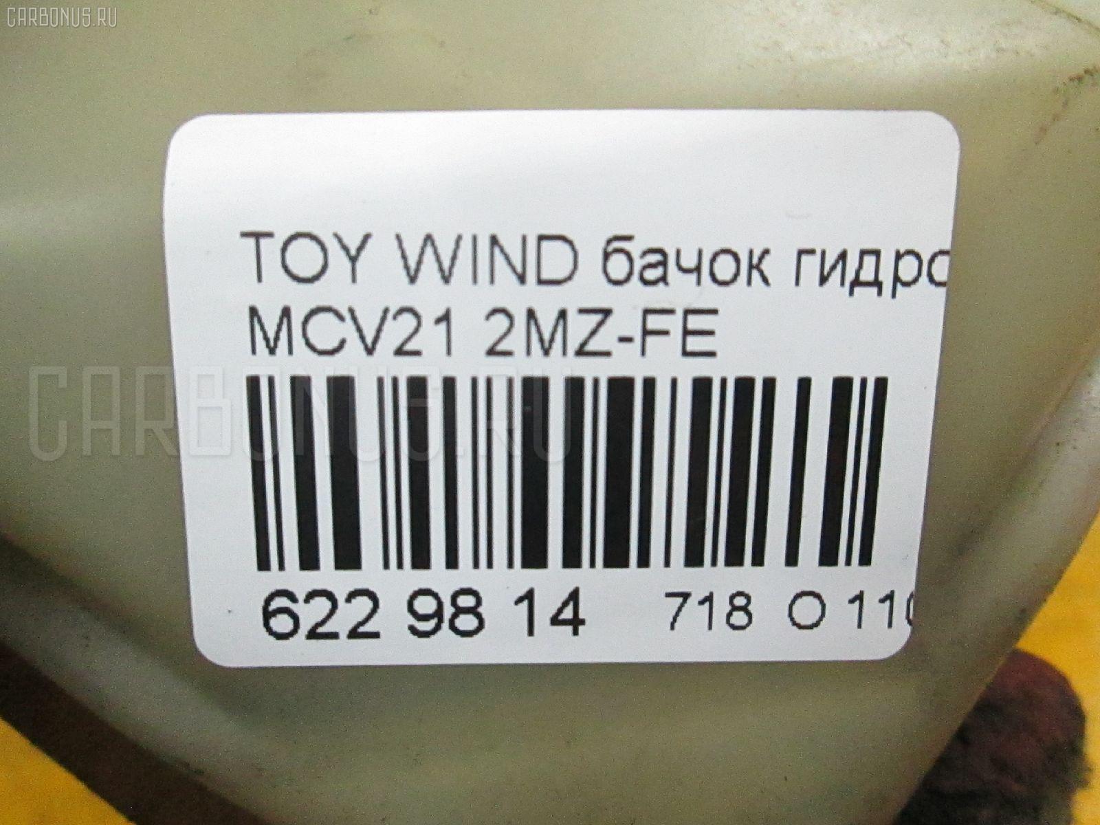 Бачок гидроусилителя TOYOTA WINDOM MCV21 2MZ-FE Фото 3