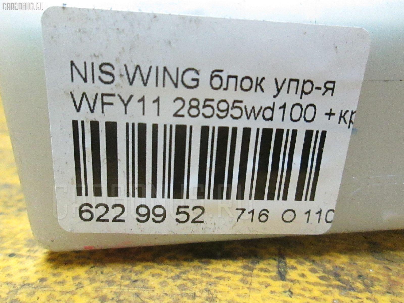 Блок упр-я NISSAN WINGROAD WFY11 Фото 4