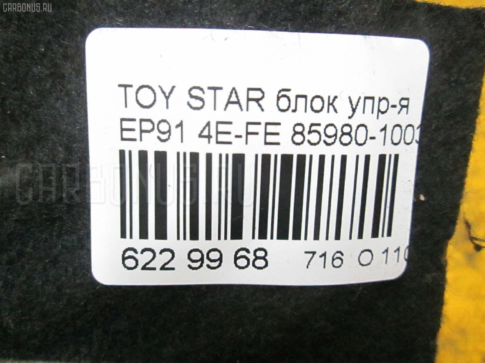 Блок упр-я TOYOTA STARLET EP91 4E-FE Фото 4