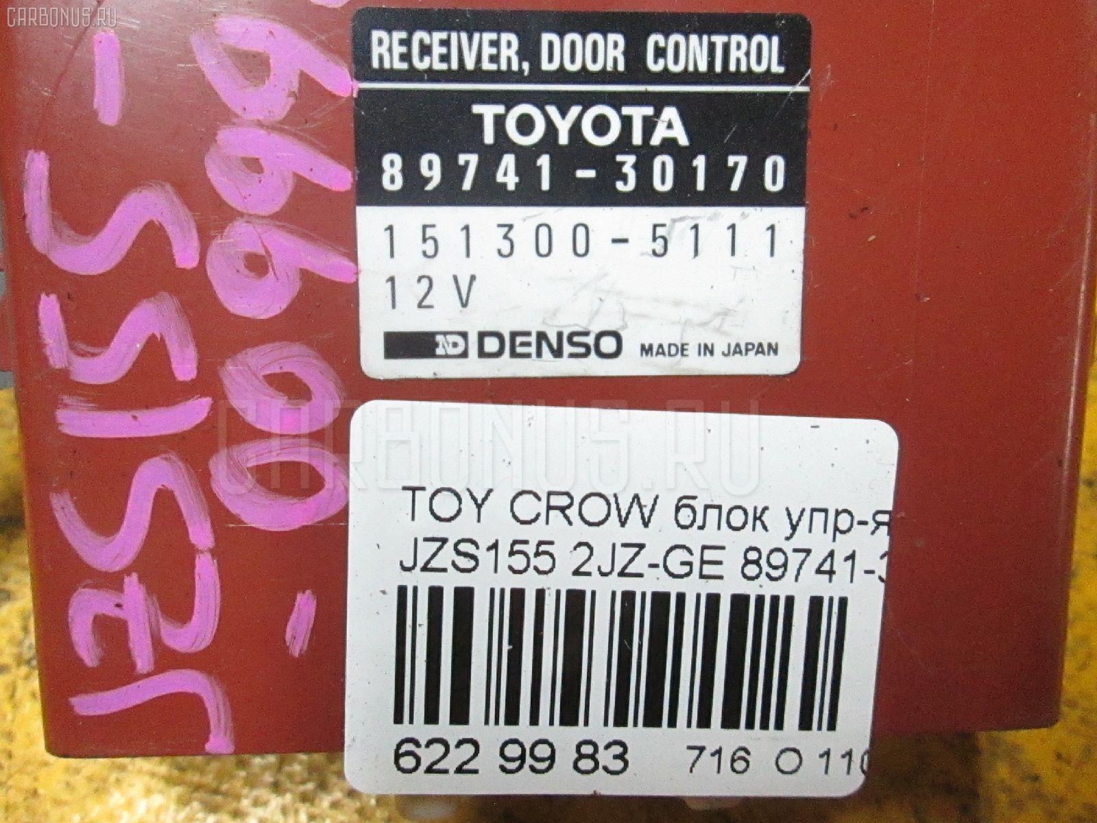 Блок упр-я TOYOTA CROWN JZS155 2JZ-GE Фото 3