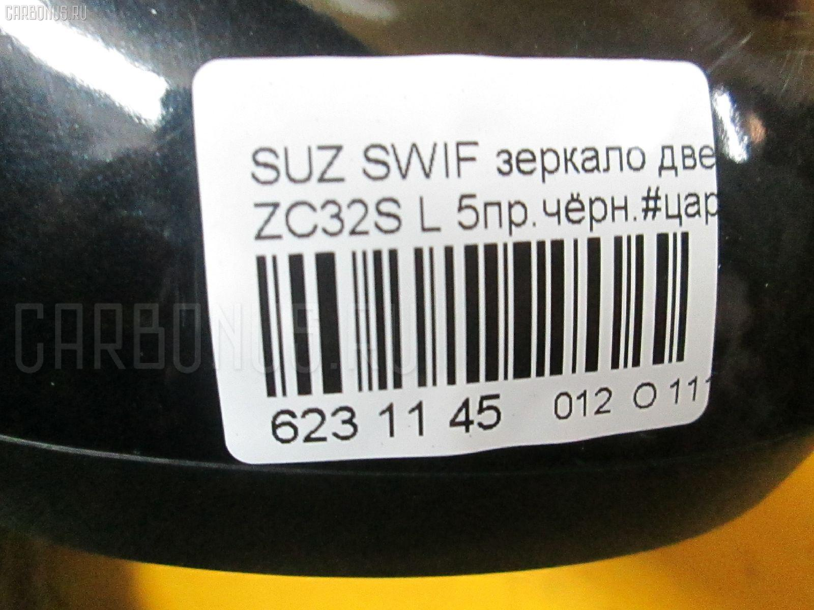 Зеркало двери боковой SUZUKI SWIFT ZC32S Фото 3