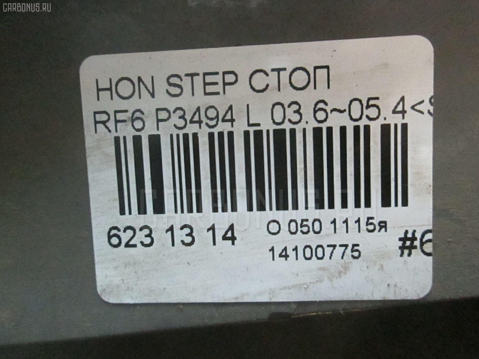 Стоп HONDA STEPWGN RF6 Фото 4