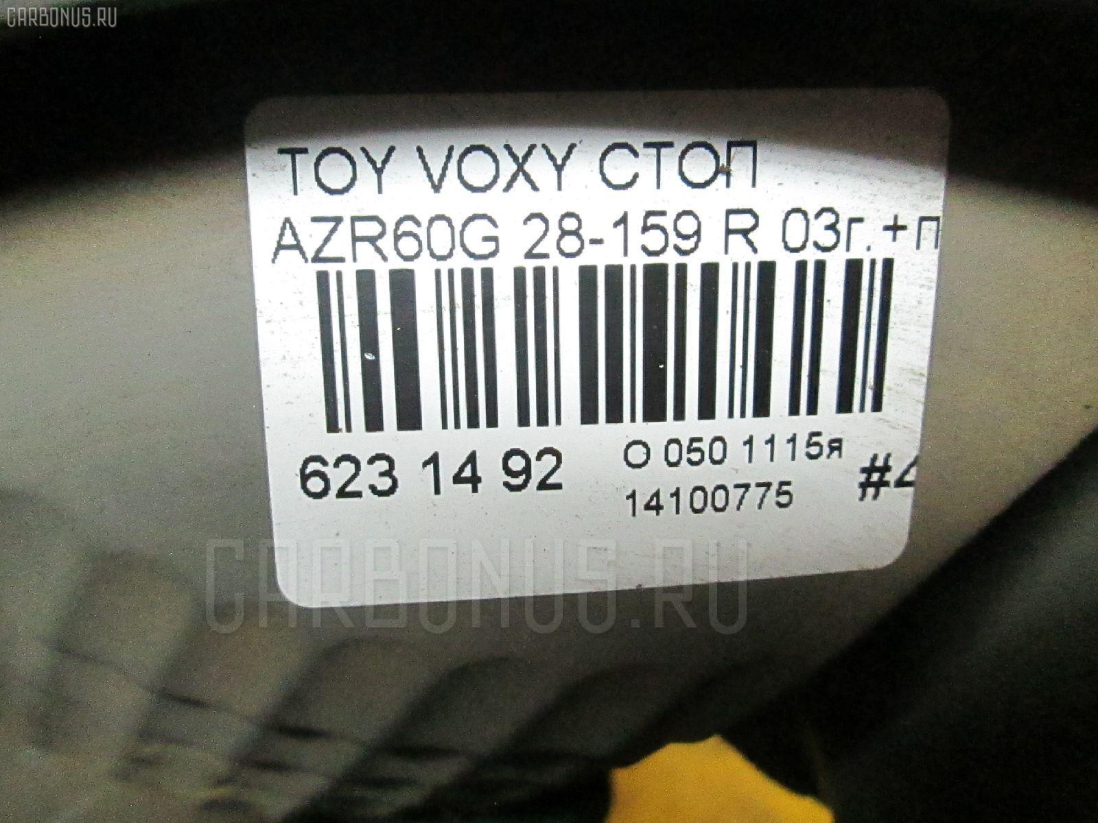 Стоп TOYOTA VOXY AZR60G Фото 4