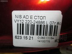 Стоп Nissan Ad expert VY12 Фото 4