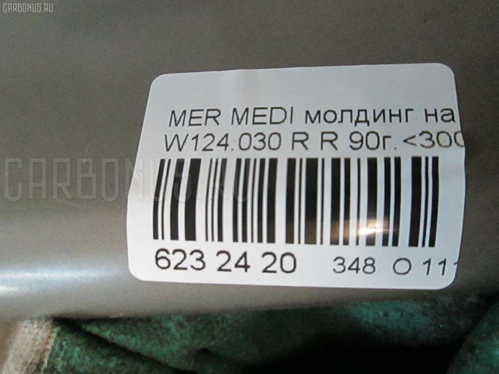 Молдинг на дверь MERCEDES-BENZ MEDIUM-CLASS W124.030 Фото 4