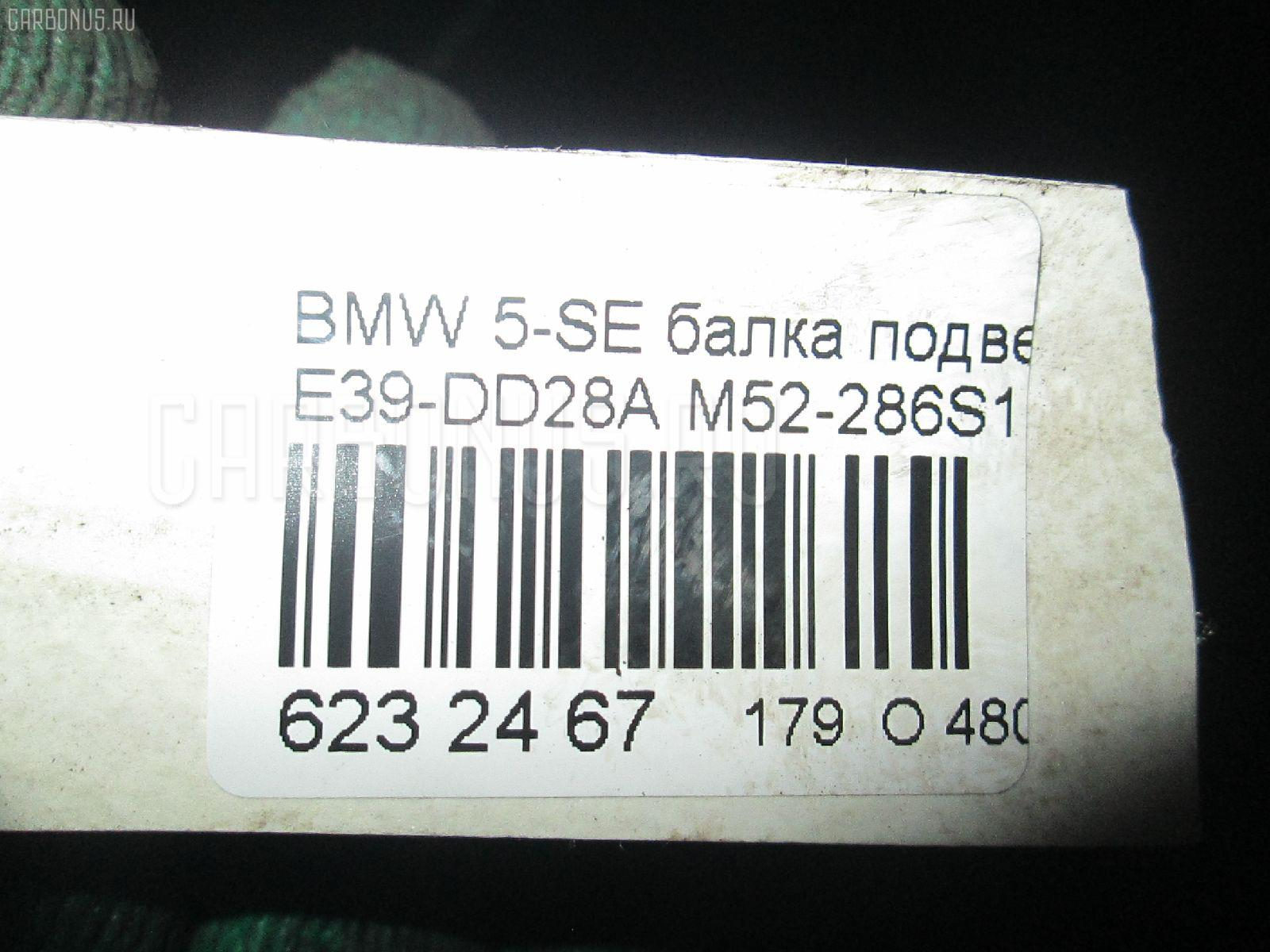 Балка подвески BMW 5-SERIES E39-DH62 M52-286S1 Фото 2