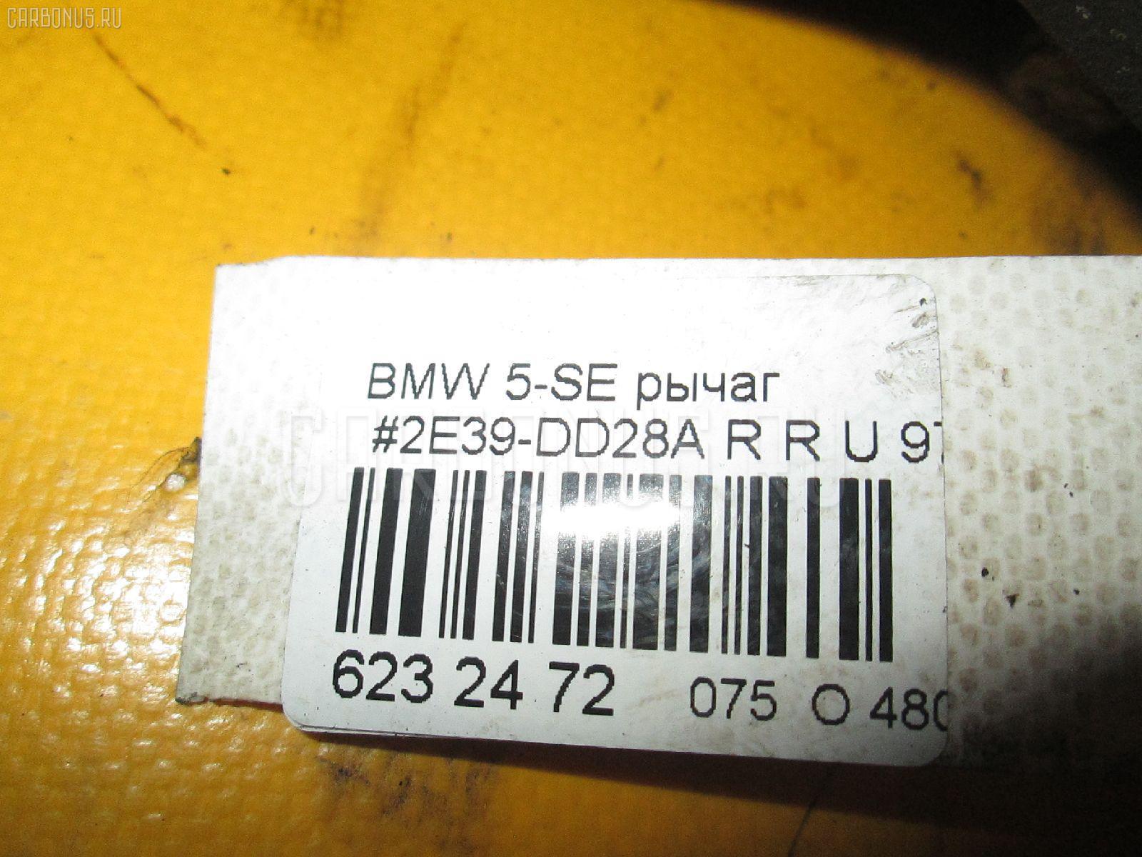Рычаг BMW 5-SERIES E39-DH62 Фото 3