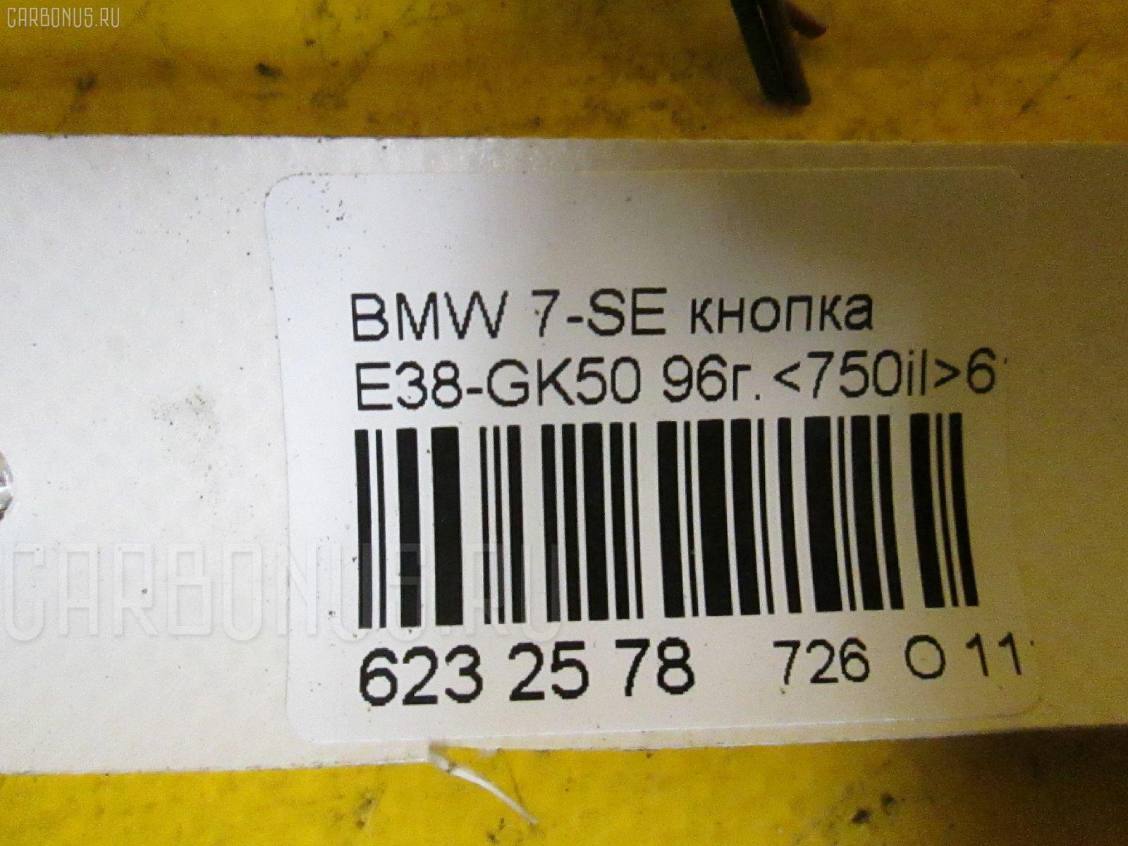 Кнопка BMW 7-SERIES E38-GK22 Фото 3