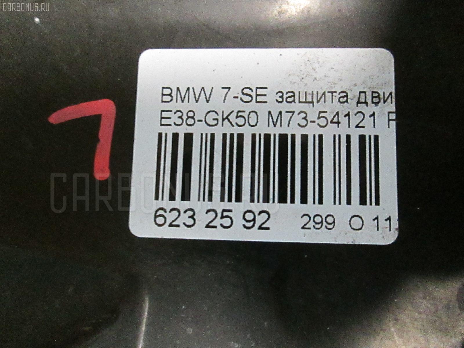 Защита двигателя BMW 7-SERIES E38-GK22 M73-54121 Фото 3