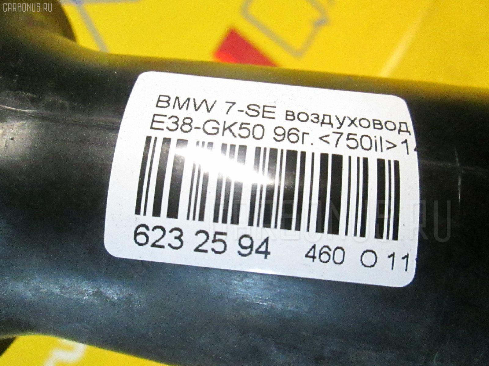 Воздухозаборник BMW 7-SERIES E38-GK22 M73-54121 Фото 3
