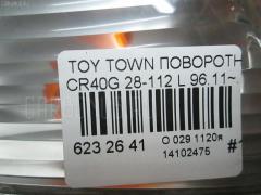 Поворотник к фаре Toyota Town ace noah CR40G Фото 4