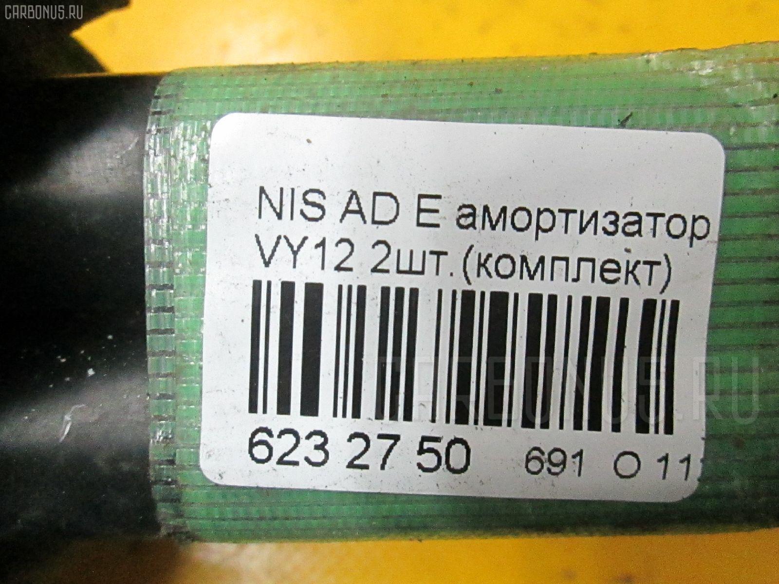 Амортизатор двери NISSAN AD EXPERT VY12 Фото 2