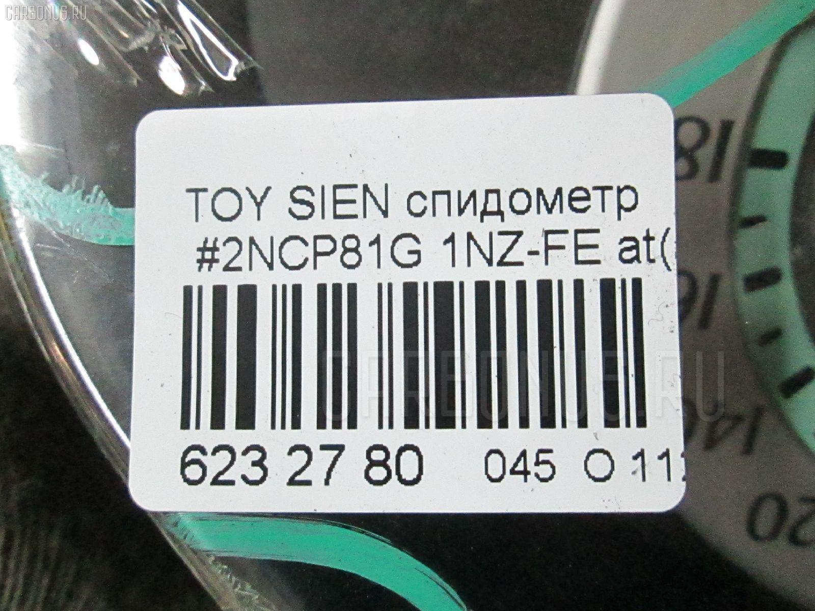Спидометр TOYOTA SIENTA NCP81G 1NZ-FE Фото 4