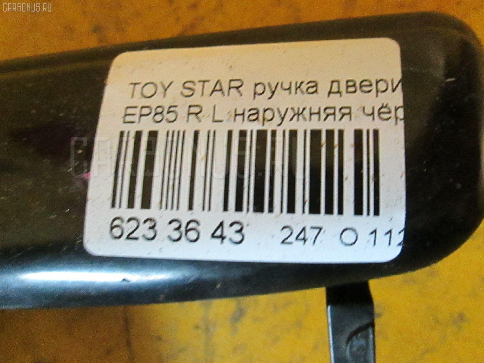 Ручка двери TOYOTA STARLET EP85 Фото 3