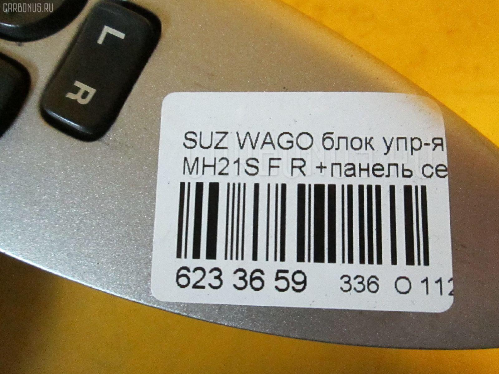 Блок упр-я стеклоподъемниками SUZUKI WAGON R MH21S Фото 3