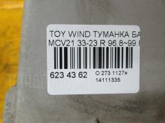 Туманка бамперная Toyota Windom MCV21 Фото 3