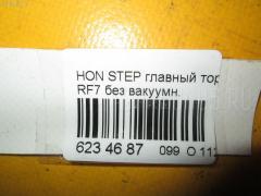 Главный тормозной цилиндр HONDA STEPWGN RF7 Фото 3