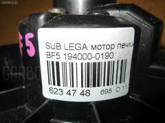Мотор печки Subaru Legacy wagon BF5 Фото 3