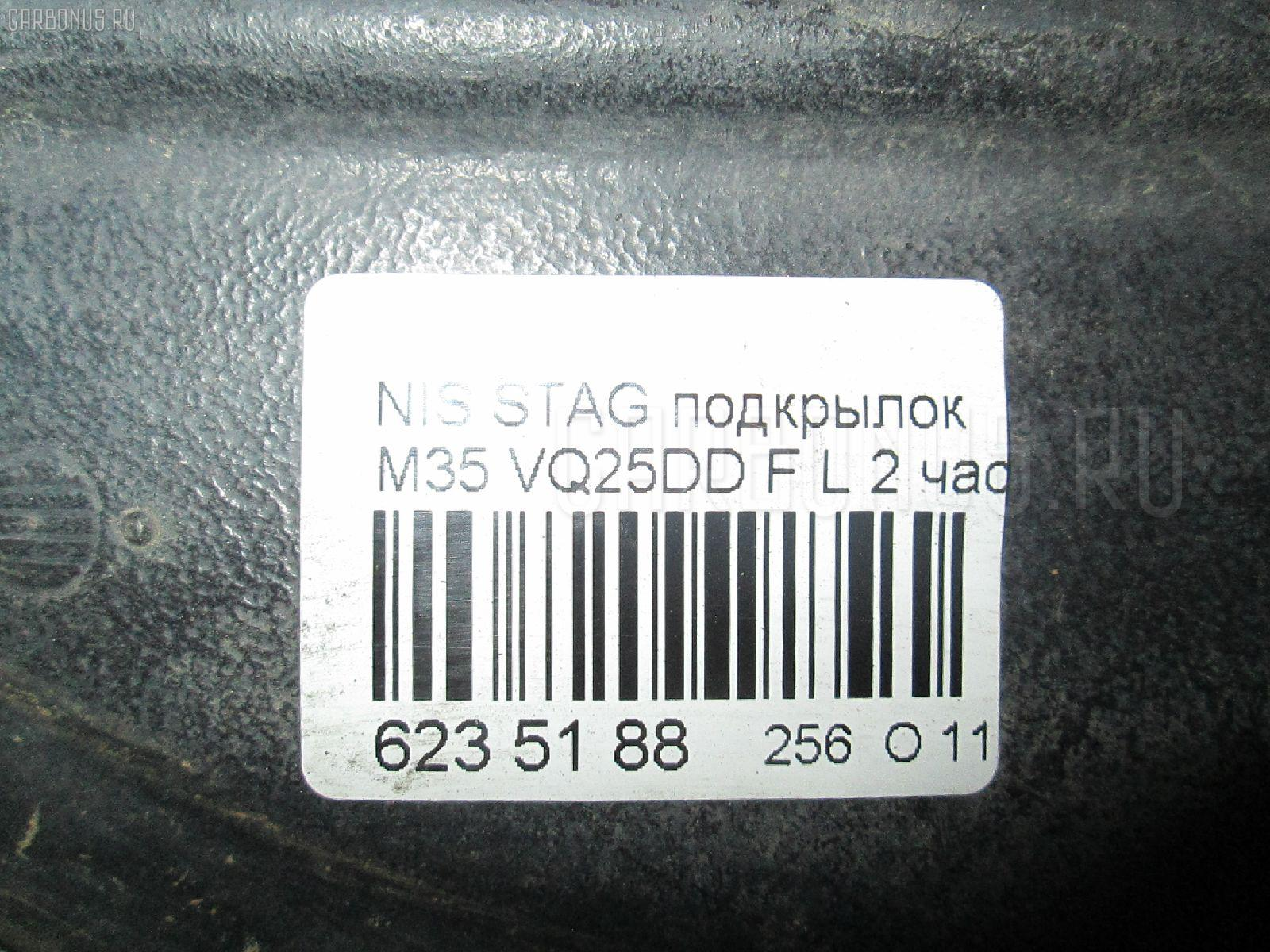 Подкрылок NISSAN STAGEA M35 VQ25DD Фото 2