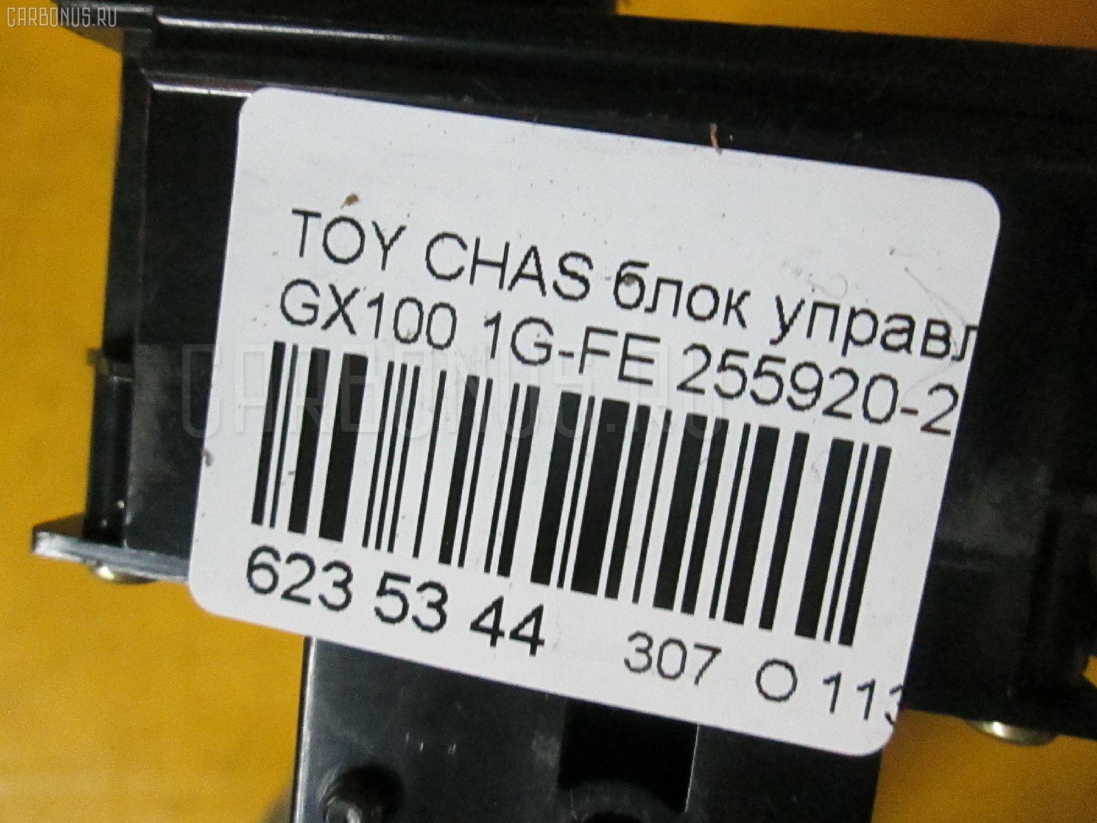 Блок управления климатконтроля TOYOTA CHASER GX100 1G-FE Фото 3