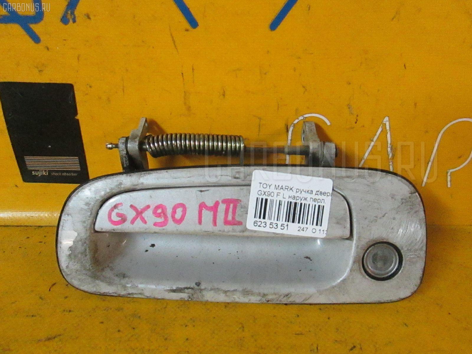Ручка двери TOYOTA MARK II GX90. Фото 7
