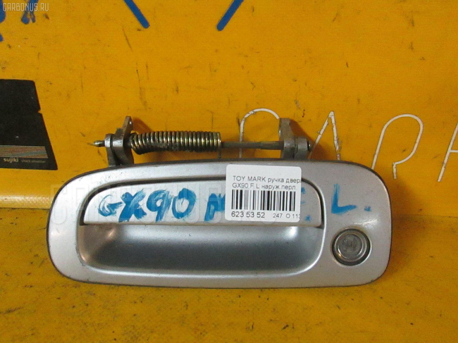 Ручка двери TOYOTA MARK II GX90. Фото 9