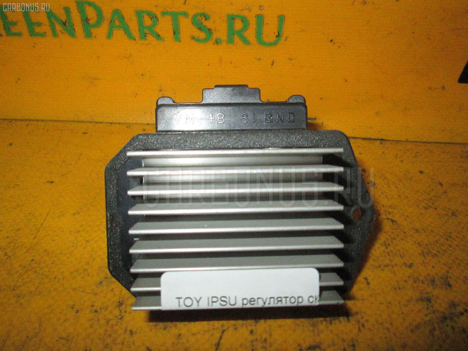 Регулятор скорости мотора отопителя TOYOTA IPSUM ACM21W Фото 2