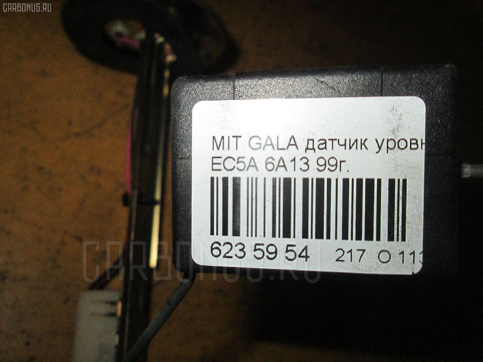 Датчик уровня топлива MITSUBISHI GALANT EC5A 6A13 Фото 3