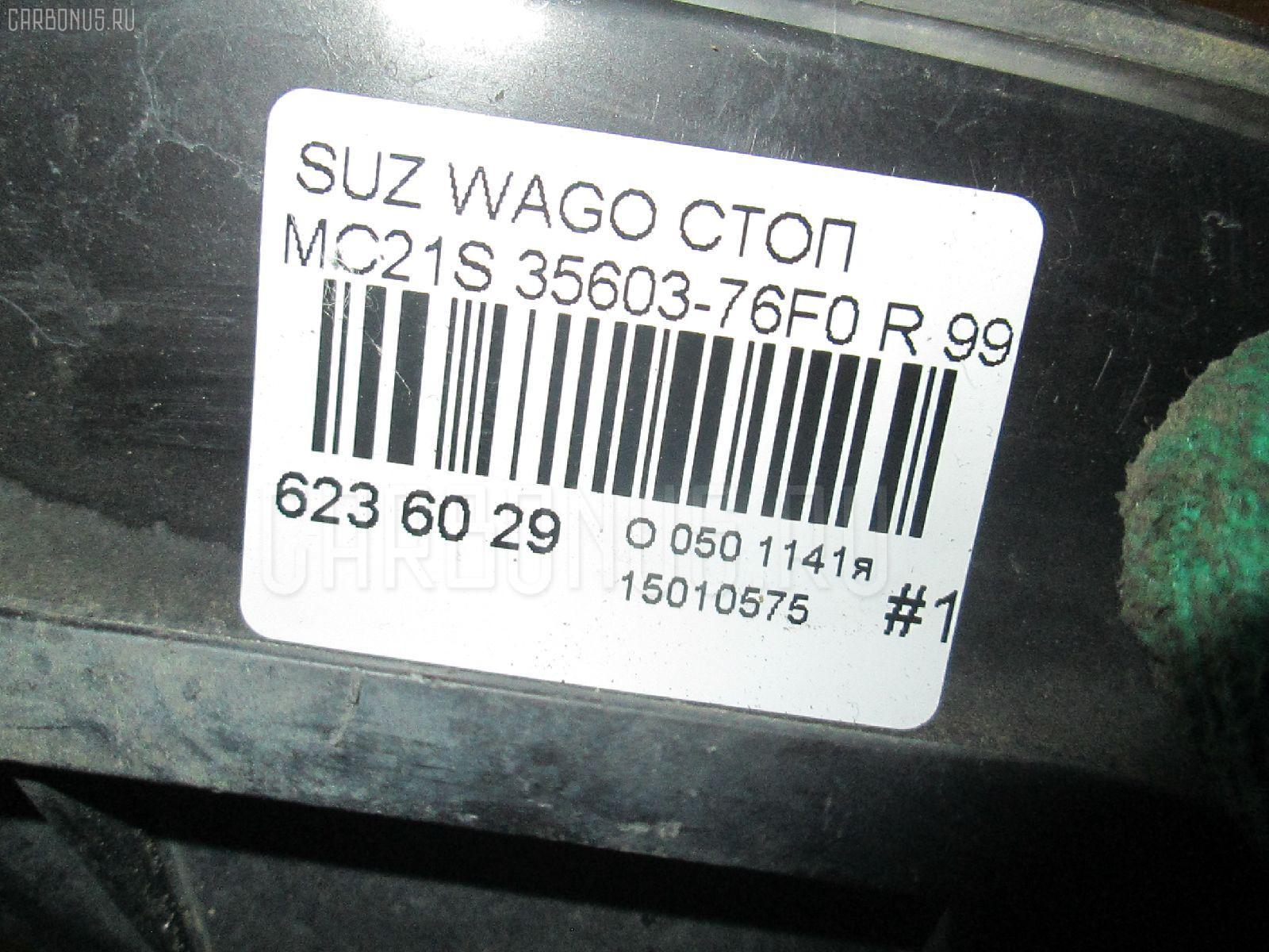 Стоп SUZUKI WAGON R MC21S Фото 4
