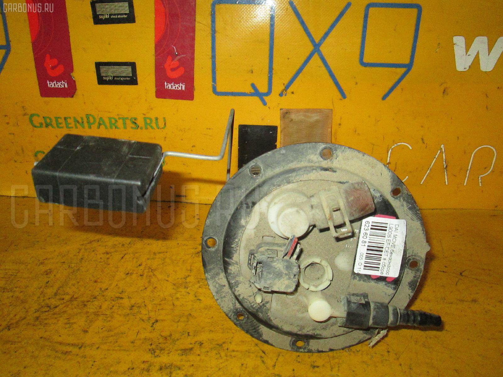 Бензонасос DAIHATSU MOVE L900S EF-DET Фото 2