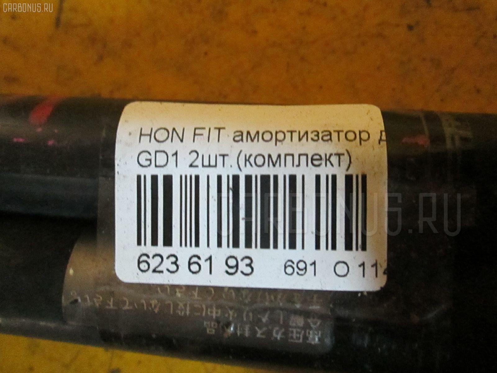 Амортизатор двери HONDA FIT GD1 Фото 2