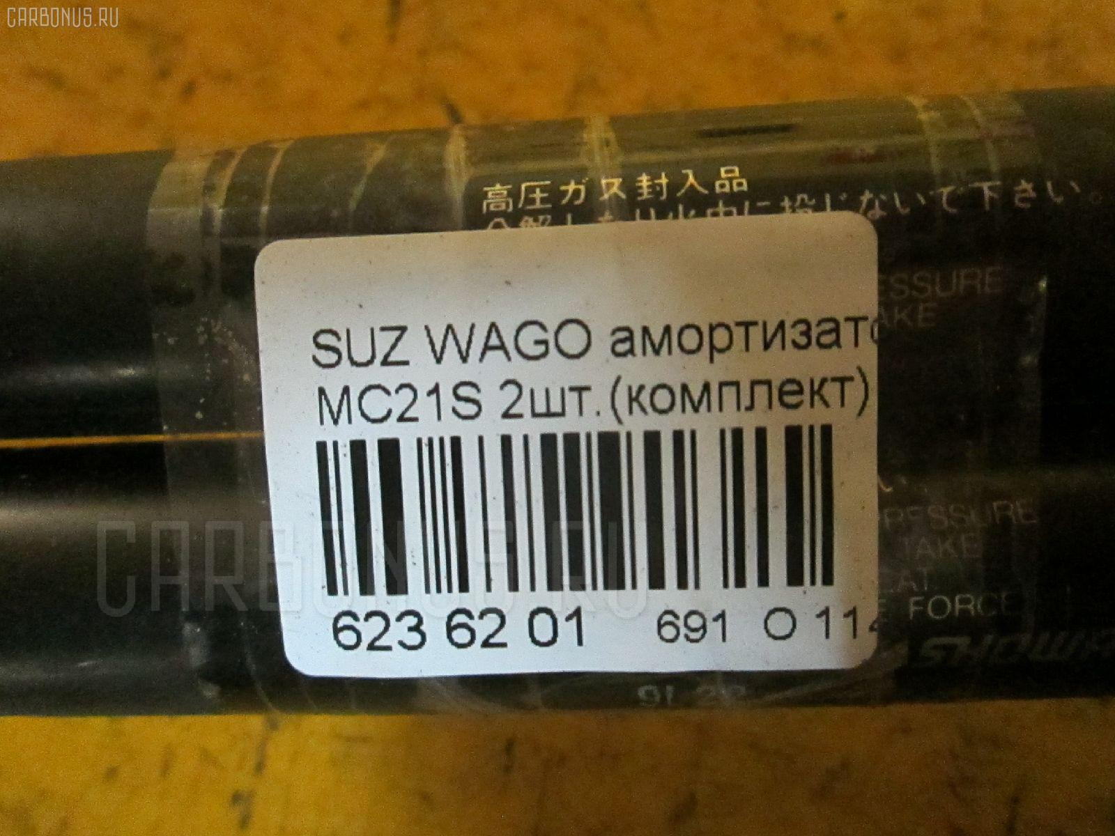 Амортизатор двери SUZUKI WAGON R MC21S Фото 2