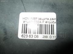 Защита двигателя Honda Inspire UA3 C32A Фото 3