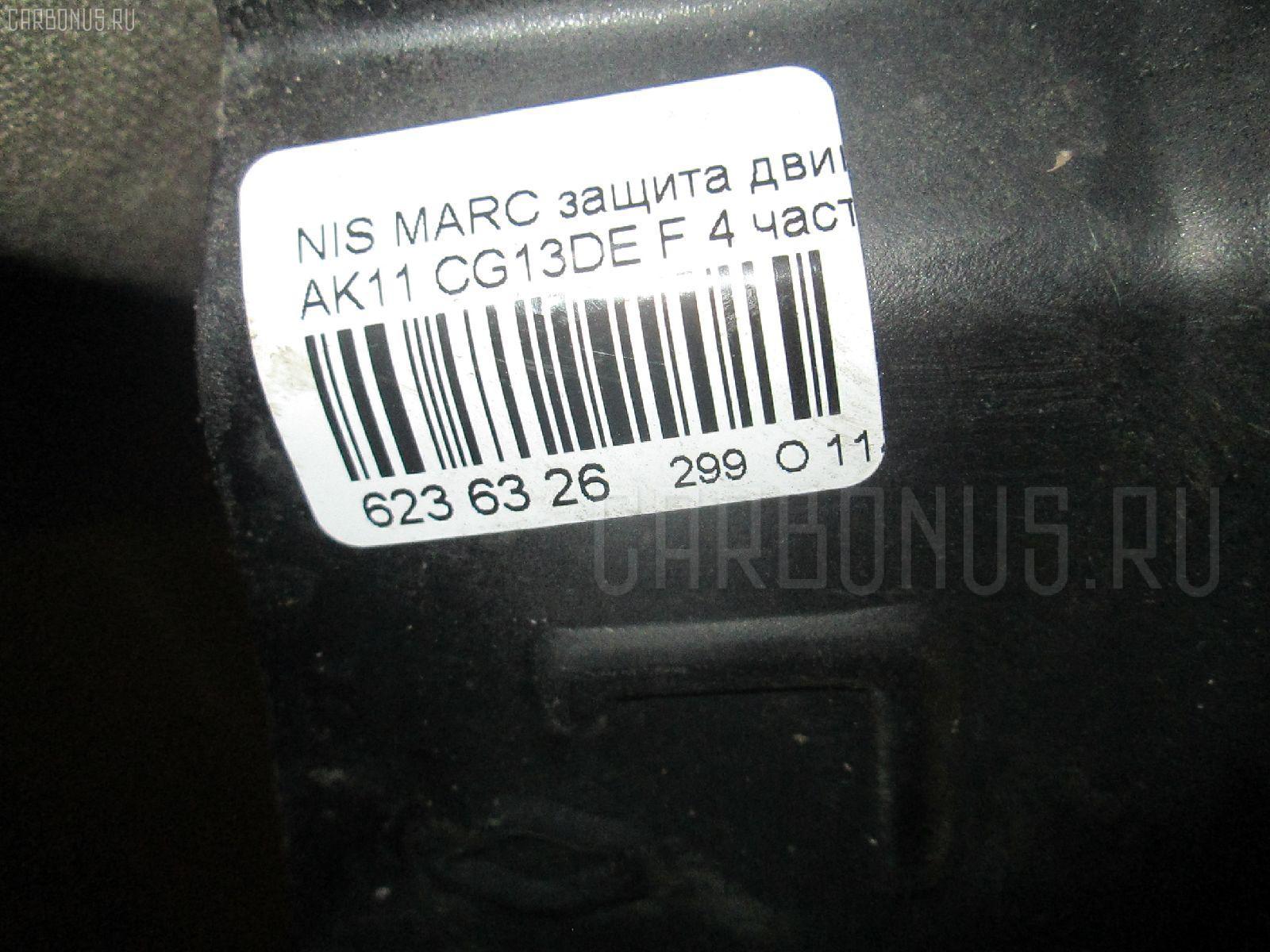 Защита двигателя NISSAN MARCH AK11 CG13DE Фото 2