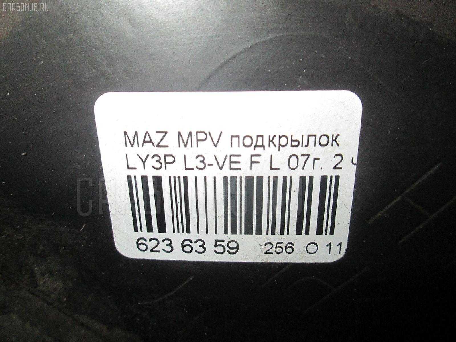 Подкрылок MAZDA MPV LY3P L3-VE Фото 2