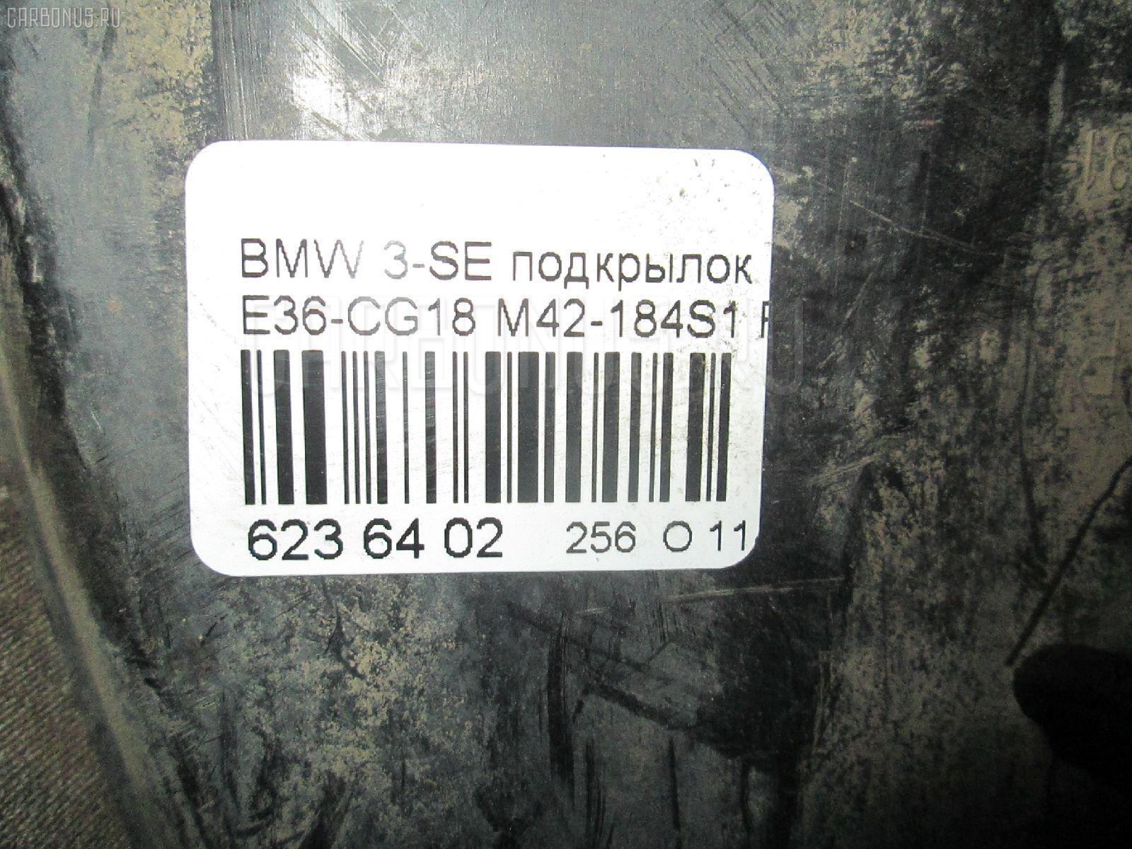 Подкрылок BMW 3-SERIES E36-CG18 M42-184S1 Фото 2
