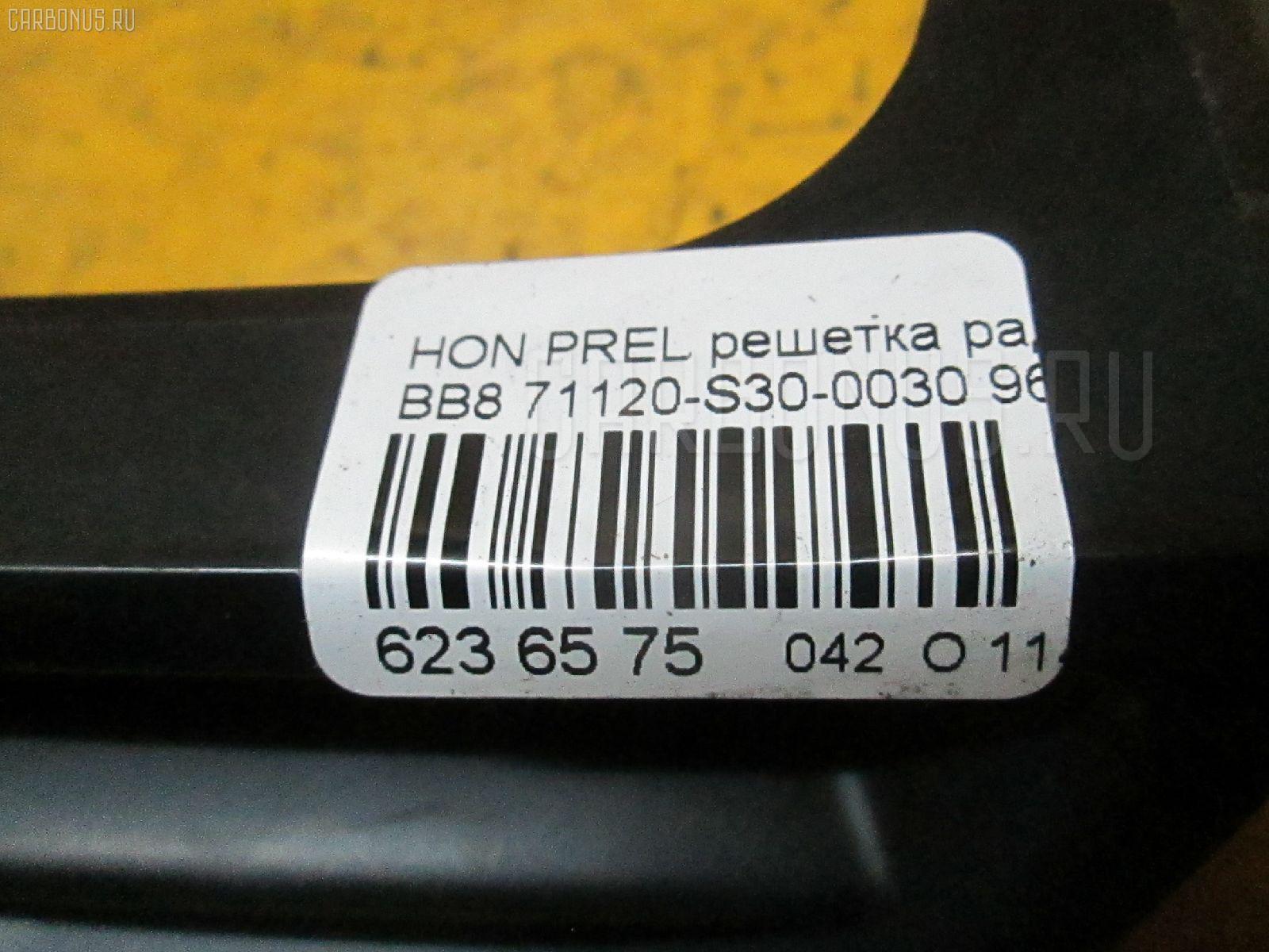 Решетка радиатора HONDA PRELUDE BB8 Фото 3