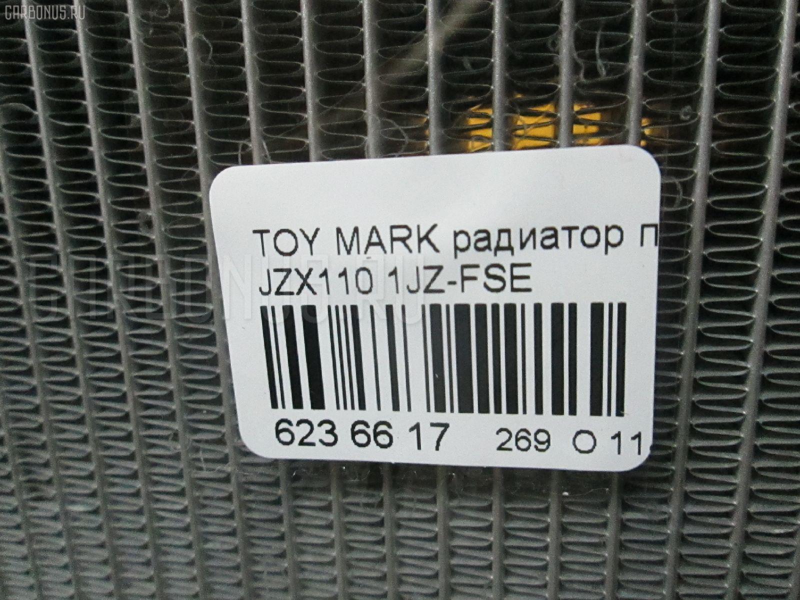 Радиатор печки TOYOTA MARK II JZX110 1JZ-FSE Фото 3