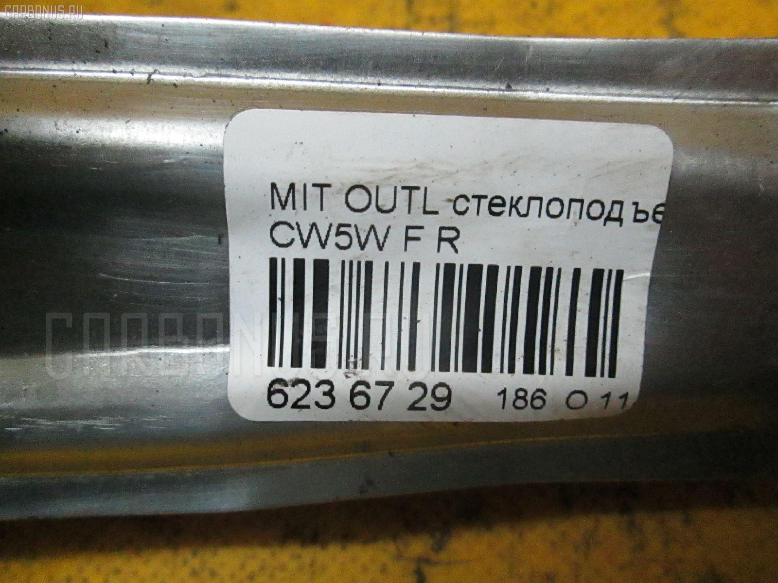 Стеклоподъемный механизм MITSUBISHI OUTLANDER CW5W Фото 2