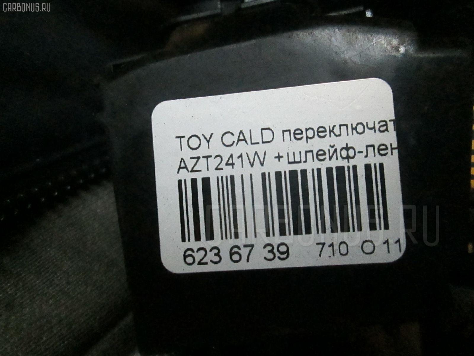 Переключатель поворотов TOYOTA CALDINA AZT241W Фото 3