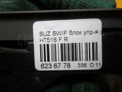 Блок упр-я стеклоподъемниками SUZUKI SWIFT HT51S Фото 3