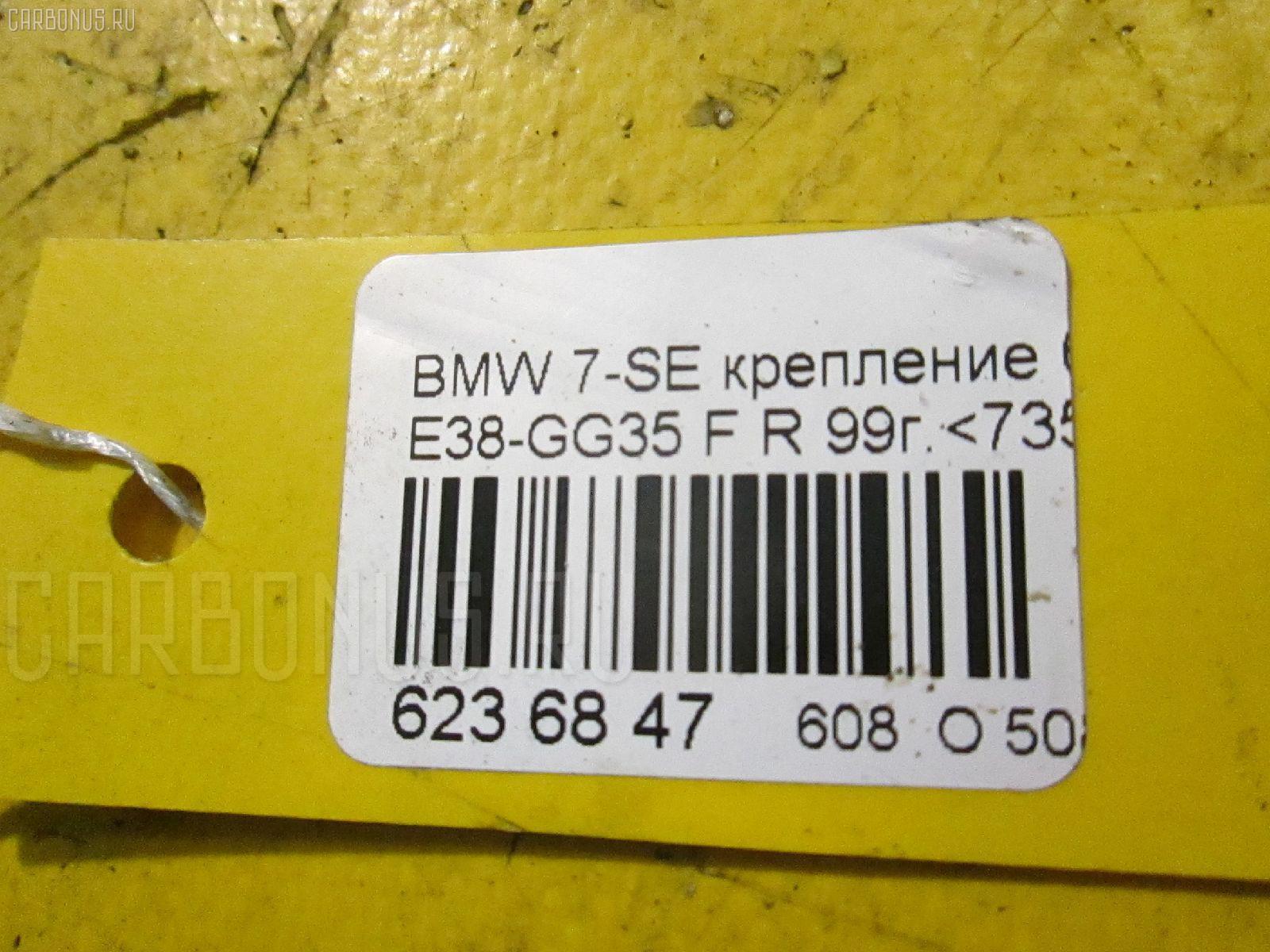 Крепление бампера BMW 7-SERIES E38-GG41 Фото 5