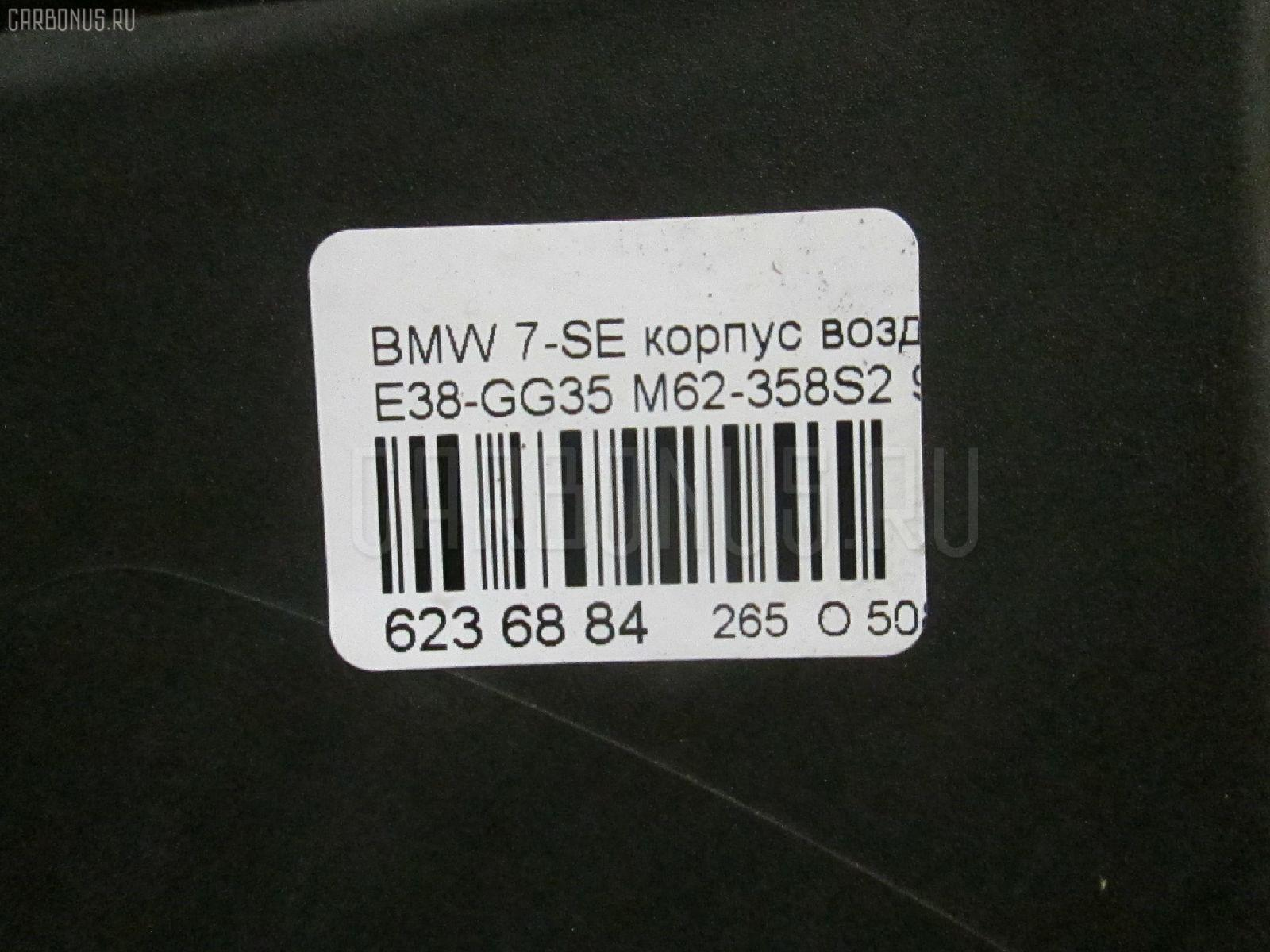 Корпус воздушного фильтра BMW 7-SERIES E38-GG41 M62-358S2 Фото 6